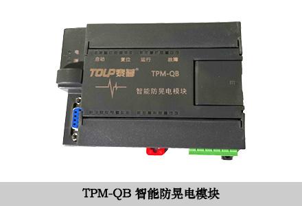 TPM-QB智能抗晃电模块
