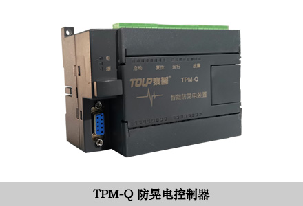 TPM-Q防晃电控制器