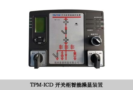 TPM-ICD智能操控装置