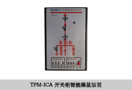 TPM-ICA智能操控装置