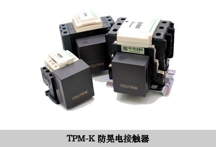 TPM-K防晃电接触器