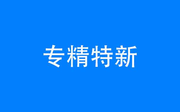 """祝贺泰普科技入选""""专精特新""""中小企业名单"""