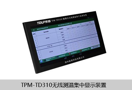 TPM-TD310C无线测温集中显示装置