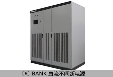 DC-BANK直流不间断电源