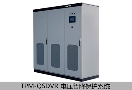 TPM-QSDVR电压暂降保护系统