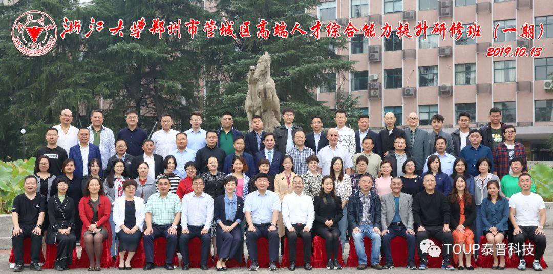 浙江大学—郑州市管城区高端人才提升班