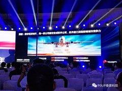 中国(郑州)2019华为软件与人工智能产业峰会