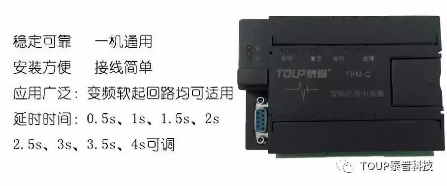 TPM-QC系列智能抗晃电控制器装置