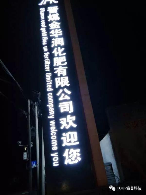 晋煤金华润化肥有限公司
