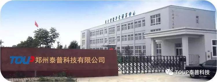 郑州泰普科技有限公司