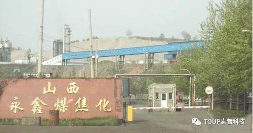 山西永鑫煤焦化有限责任公司
