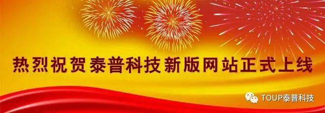 热烈庆祝泰普科技新官网正式上线