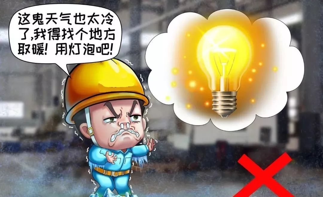 不利用电热设备和灯泡取暖