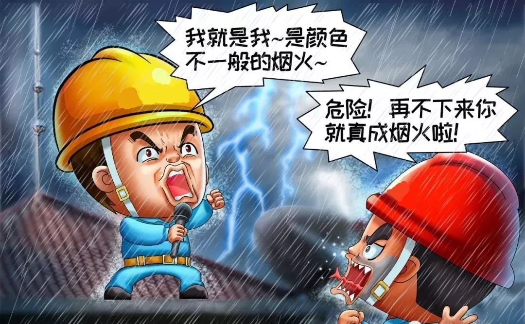 雷电时,不接近避雷器和避雷针