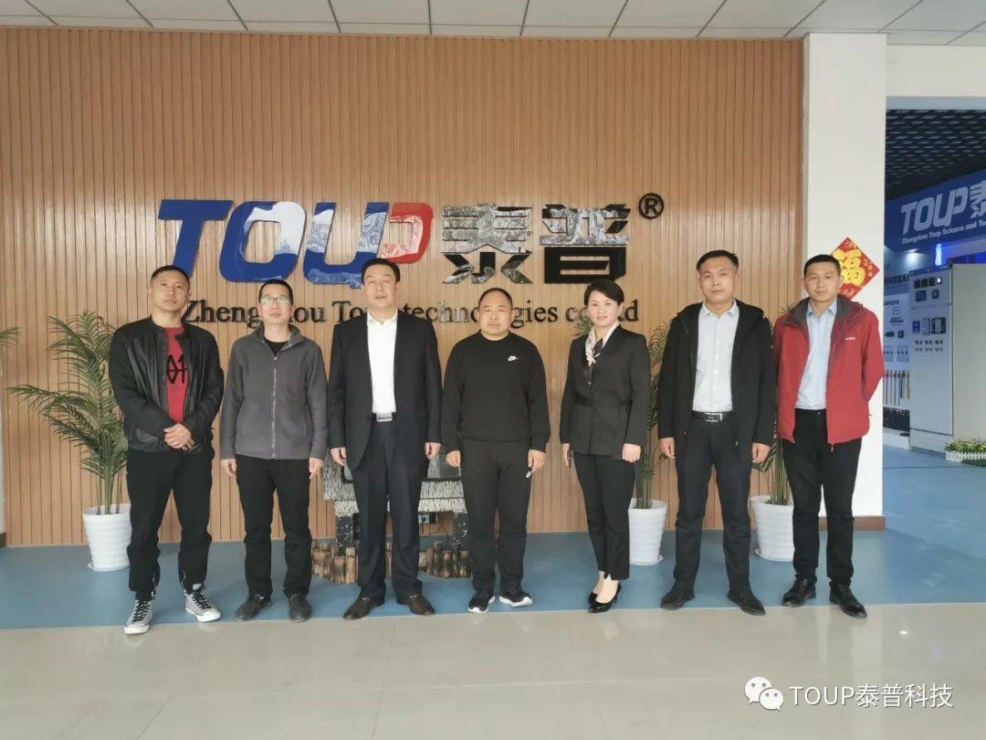 河南省晋商会到访泰普科技公司