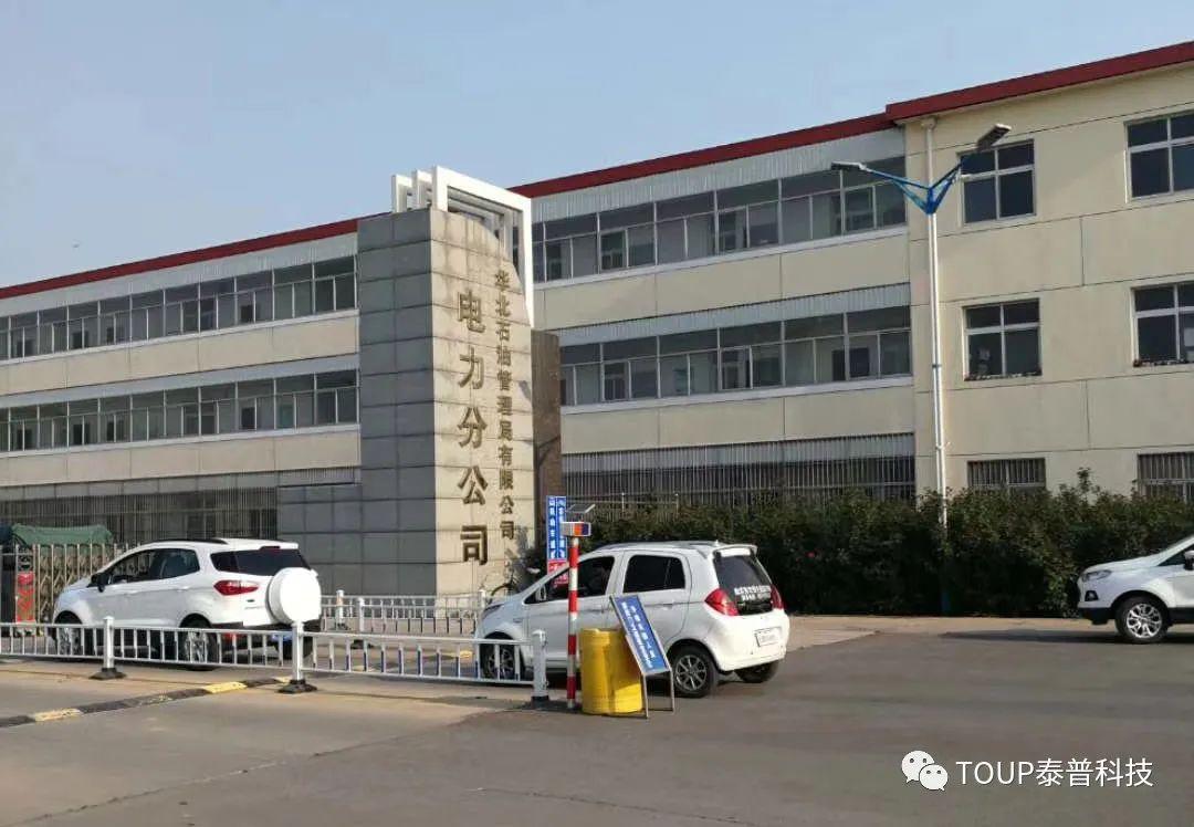 中国石油电压暂降技术交流会