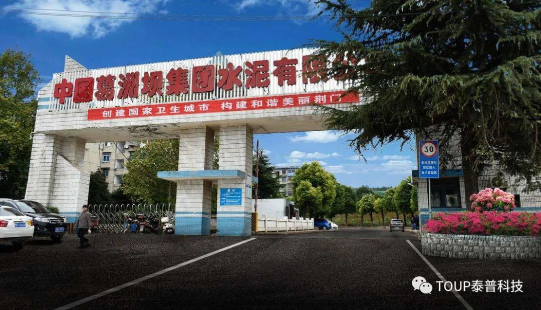葛洲坝集团水泥公司
