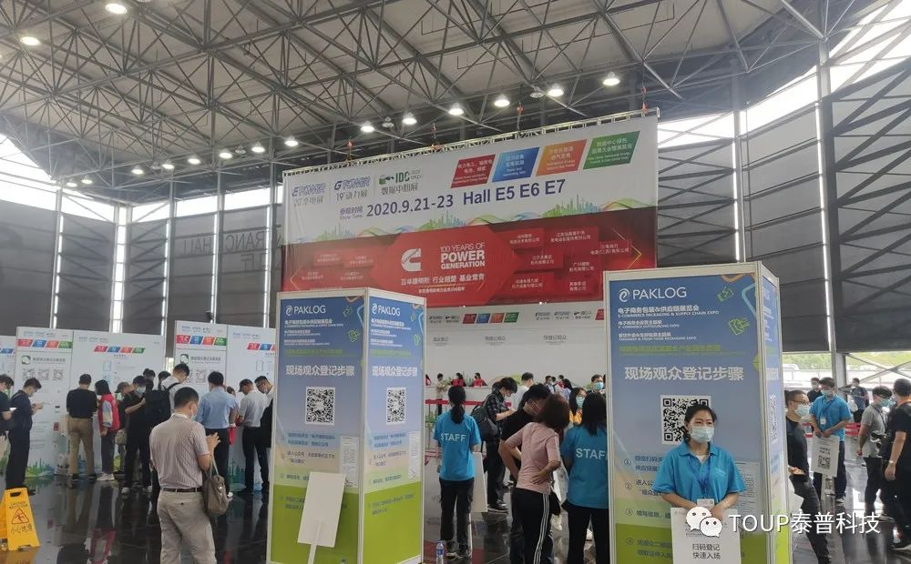 泰普科技亮相第二十届中国全电展