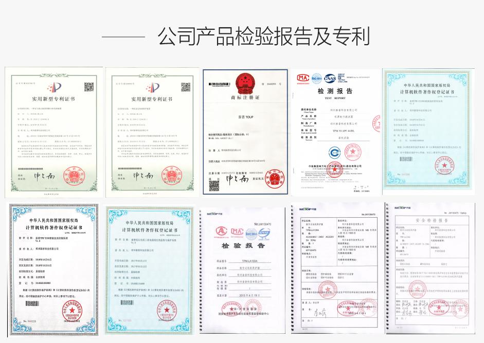 泰普科技公司检验报告和专利