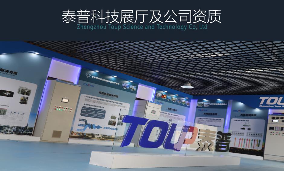 泰普科技公司展厅
