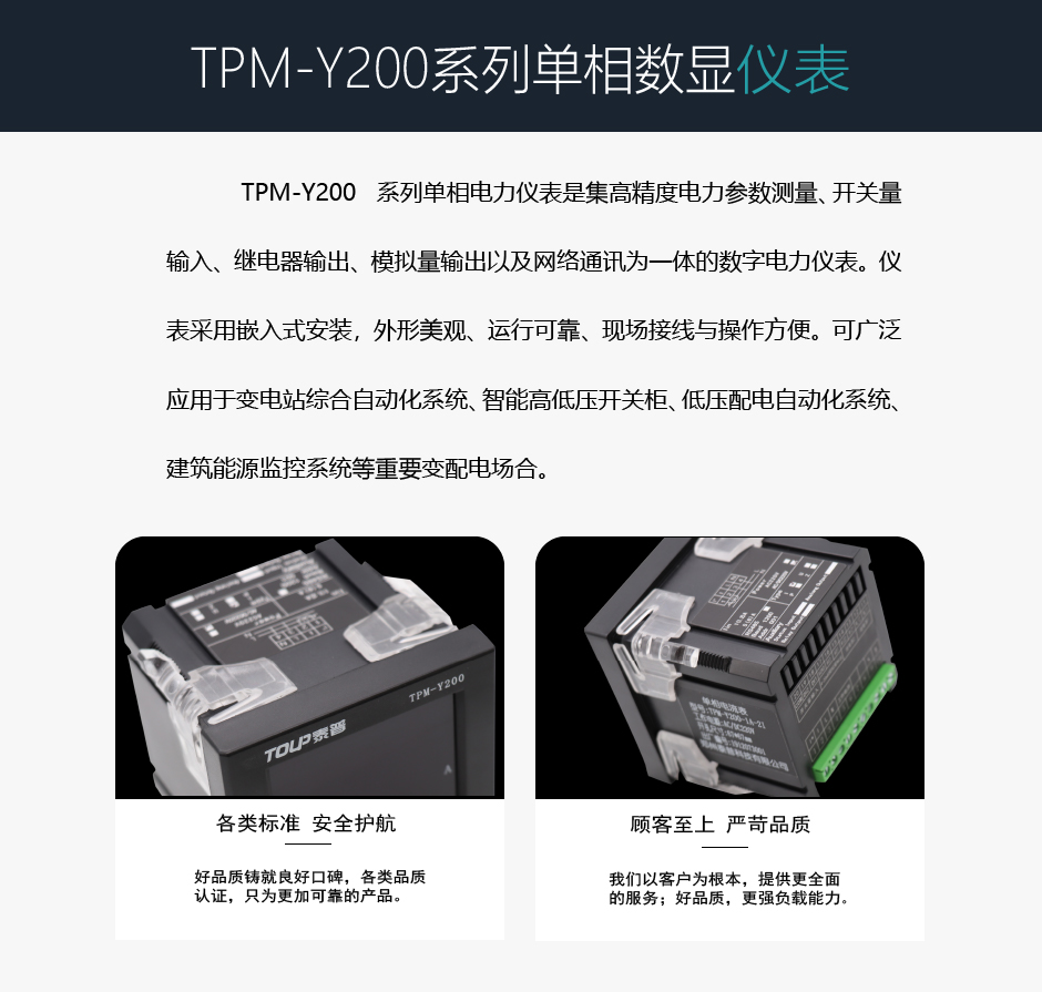 TPM-Y200单相电力仪表