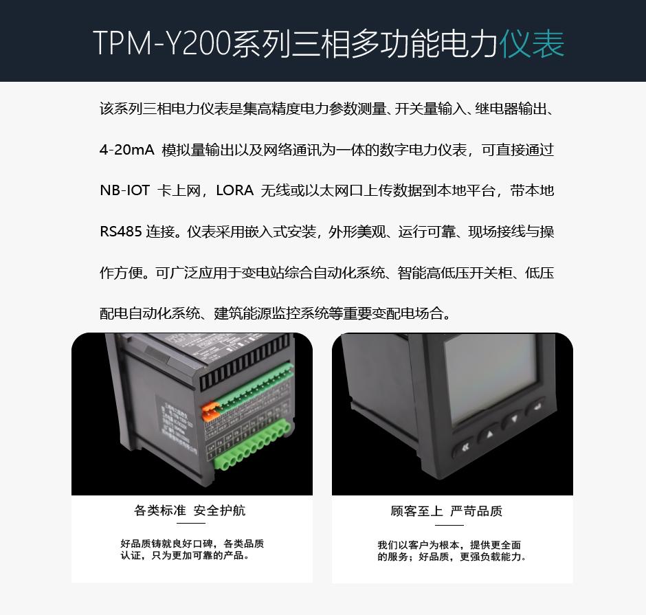 TPM-Y200三相多功能表